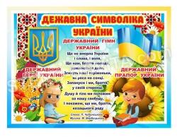 Державні символи України для малечі
