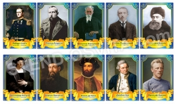 Портрети мандрівників- географів