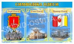 Символіка Одеси