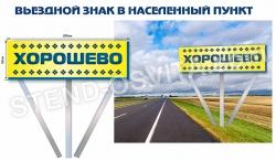 Пример знака на въезд