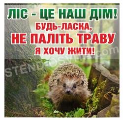 Не паліть траву