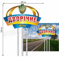 Въездной знак в населенный пункт (пример)