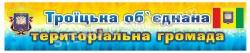 Банер для об'єднаної територіальної громади