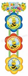 Мій настрій об'ємний з бджілками