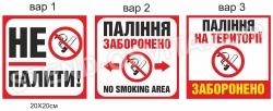 Таблички «Паління заборонено»