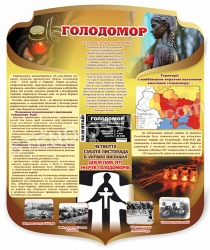 Стенд «Голодомор в Україні»