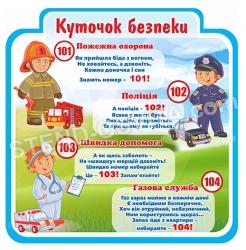 Куточок безпеки для дітей