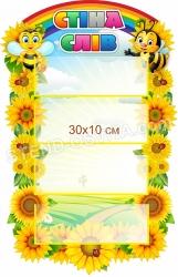 Стіна слів з бджілками