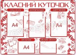 Стенд класний куточок в українському стилі