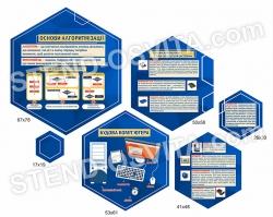 Стенд до кабінету інформатики stendprint