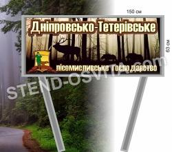 Знак в населенный пункт (лесничество)