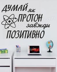 Декорація в кабінет фізики