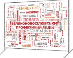 Банер для фотозони з конструкцією