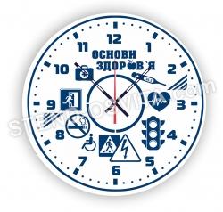 Годинник у кабінет основи здоров'я