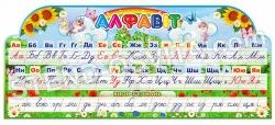 Алфавіт для малечі