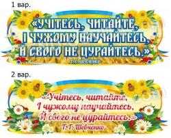 Вислів Т.Г. Шевченка у кабінет української мови та літератури