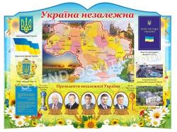 Стенд «Україна незалежна»