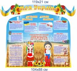 Комплект стендов с государственными символами Украины