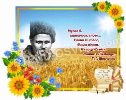 Декор для кабинета украинского языка