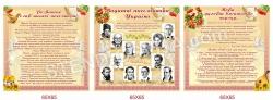 Комплект стендов  «Видатні письменники України»