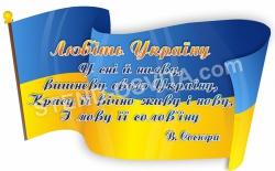 """Стенд """"Любіть Україну"""""""