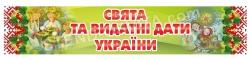 "Банер ""Свята та видатні дати України"""