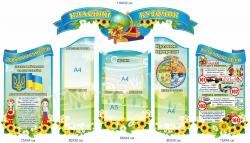 Комплект стендов для начальной школы «Классный уголок»