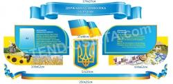 Композиция стендов «Государственная символика Украины»