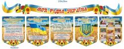 Моя рідна Україна
