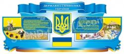 Стенд  для оформления школы «Государственная символика Украины»