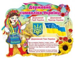 """Стенд """"Державна символіка України"""" для детей"""