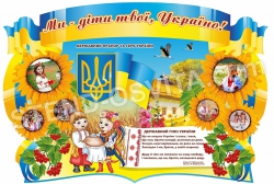 «Ми – діти твої, Україно» патриотический стенд