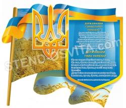 Державні символи України у вигляді прапора