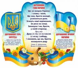 Державні символи України «Хмаринка»