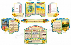 Державні символи України
