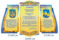 Комплект стендов «Государственные символы » тройной