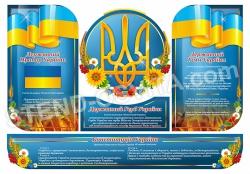 Композиция стендов «Символи нашої  країни»