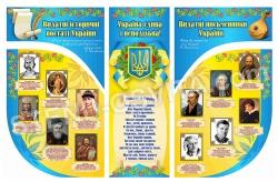 Композиция стендов «Україна єдина і неподільна»