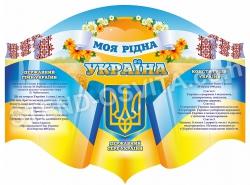Стенд  «Моя рідна Україна»
