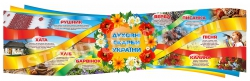 Стенд  лентой «Духовні скарби українського народу»