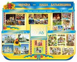 "Стенд ""Україна-наша Батьківщина"""
