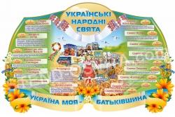 Стенд «Українські народні свята»
