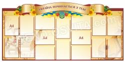 Стенд «Україна починається з тебе»
