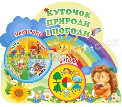 «Куточок природи і погоди» для начальных классов