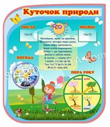 Календарь природы и погоды