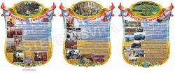 Комплект стендов по истории Украины