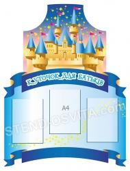 Уголок для родителей «Замок»