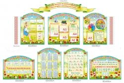 Комплект стендів для початкової школи