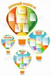 «Повітряний шар» комплект пластикових стендів для дитячого садка