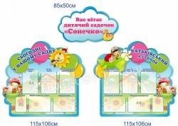 Комплект стендов для детского садика